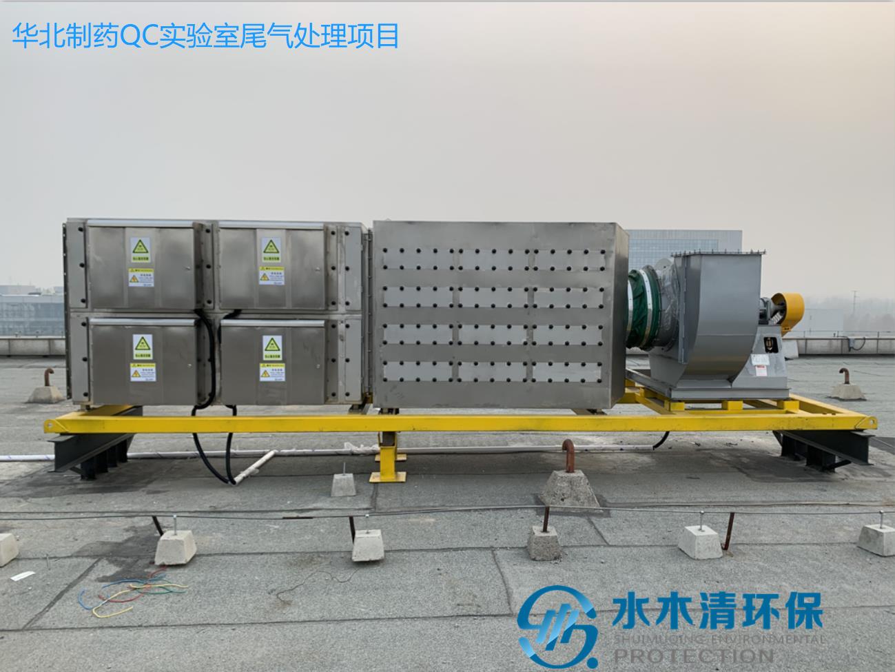 制药厂QC实验室废气处理设备