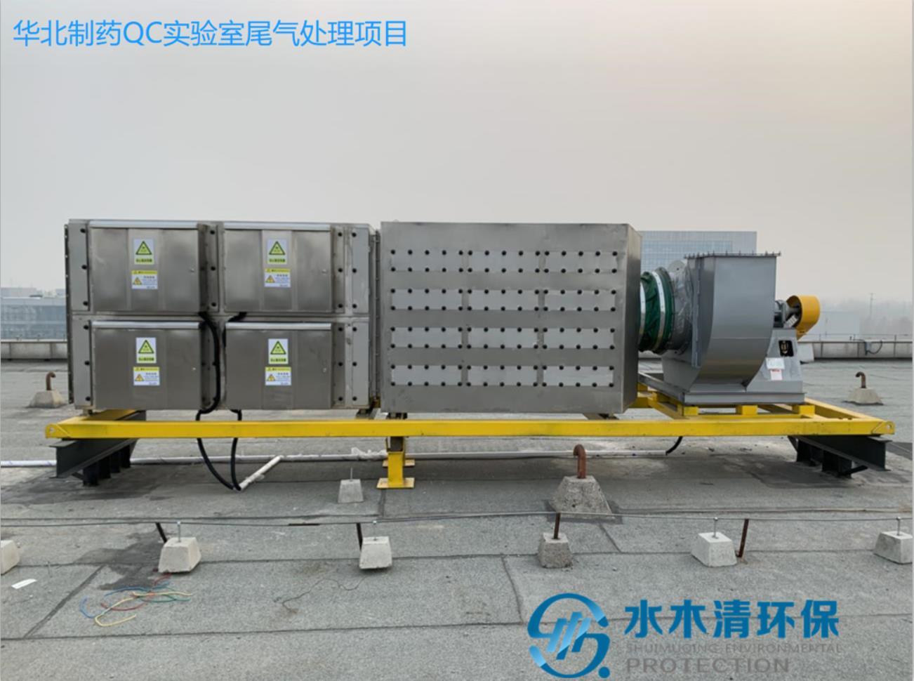 QC实验室废气处理工艺QC实验室废气处理工艺